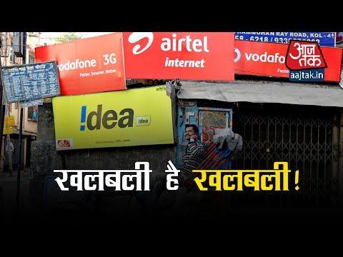 मुश्किल में Telecom