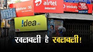 मुश्किल में Telecom कंपनियां | Airtel | Vodafone-Idea