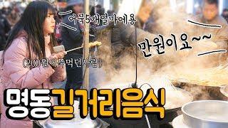 어묵이 1개에 2,000원?;;;; 서울 물가 미쳤다...;; 명동길거리음식 나름이 먹방 MUKBANG