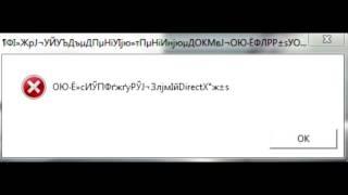 Perfect World ошибка DirectX иероглифы