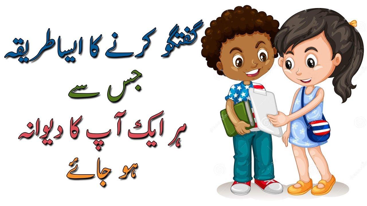 Communication Skills in Urdu | Extraordinary Communication Skill in Urdu
