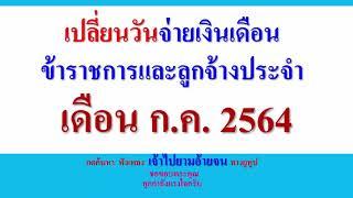 เปลี่ยนวันจ่ายเงินเดือนข้าราชการ เดือน ก.ค. 2564