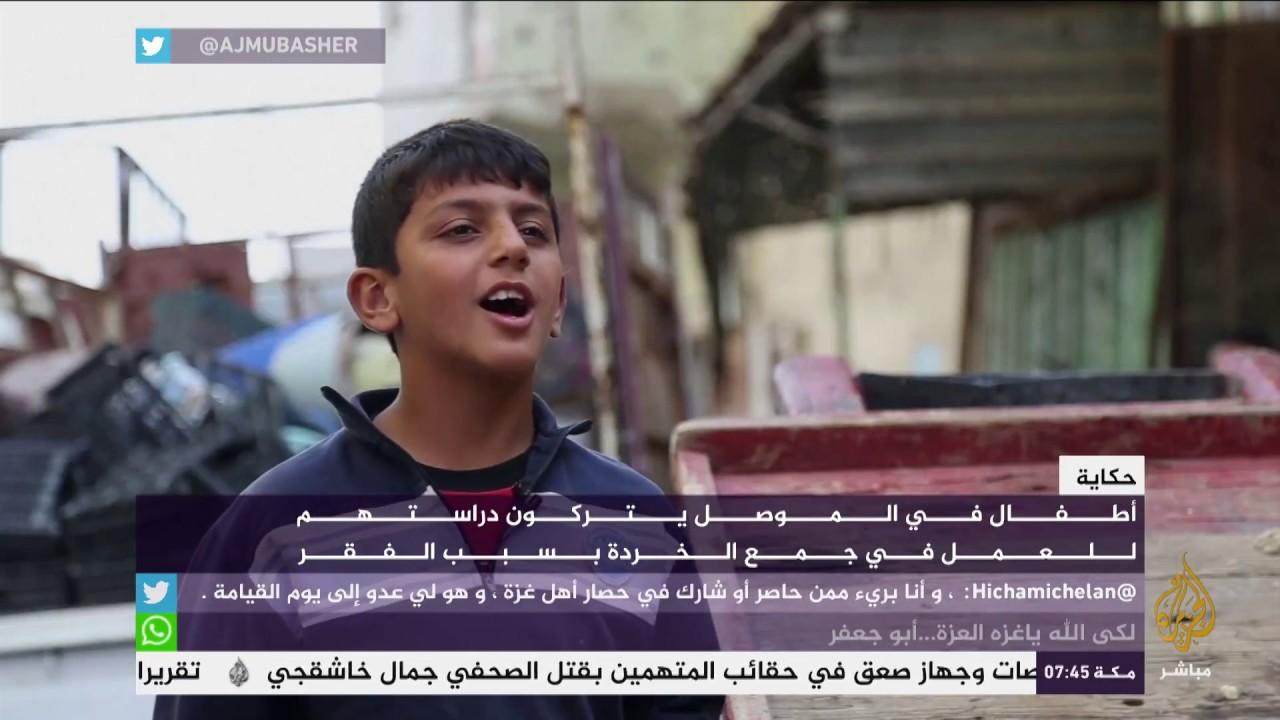 """أطفال في الموصل يتركون دراستهم للعمل في جمع """"الخردة"""" بسبب الفقر"""