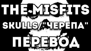 Смотреть клип ПЕРЕВОД ПЕСНР�: The Misfits - Skulls/Черепа онлайн