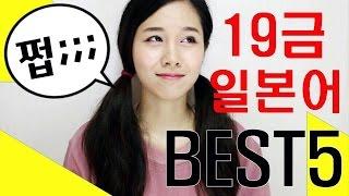 Repeat youtube video [#17.어디선가 들어본 적 있는 19금 일본어 BEST5] 무료 일본어