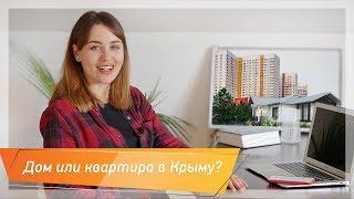 Дом или квартира  Крыму? Цены на дома и квартиры, из чего строить дом, Ти-Арт