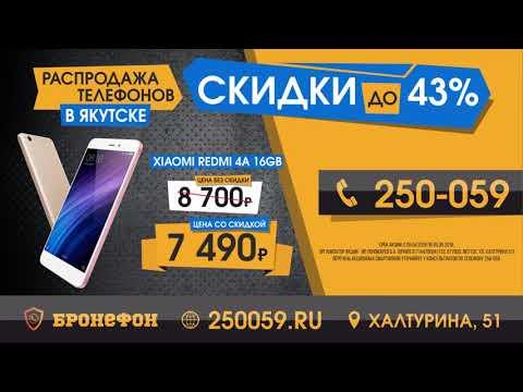 Распродажа телефонов в Бронефоне Якутск Халтурина 51