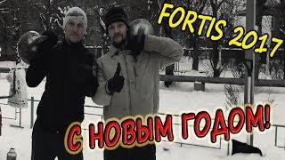 FORTIS 2017 [Новогодняя Уличная Тренировка за 30.12.2018 года]