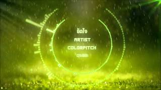 ขัดใจ - COLORPiTCH (Audio)