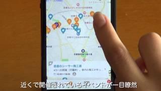 沖縄イベント情報アプリ「ぴらつかこよみ」
