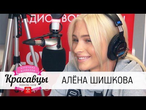 Алёна Шишкова в