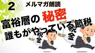 メルマガ朗読「また富裕層の秘密が暴露された?」その2 thumbnail
