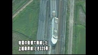 2004年 新潟県中越地震