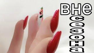 Не в сезон дизайн ногтей гель лак в дизайне наращивание ногтей маникюр 2020 осенний дизайн ногтей