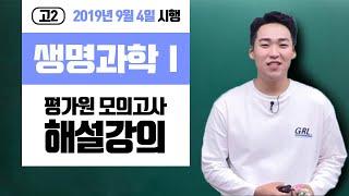 [곽승훈][고2] 2019년 9월 모의고사 생명과학Ⅰ …