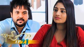 Aaliya | Episode 21 - (2021-04-29) | ITN Thumbnail