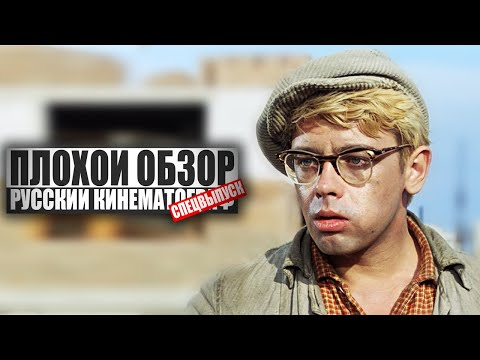 ПЛОХОЙ ОБЗОР - Русский Кинематограф