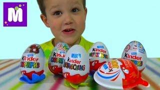 Лунтик Мстители Веселый юбилей Киндер сюрприз игрушки распаковка Kinder surprise eggs toys