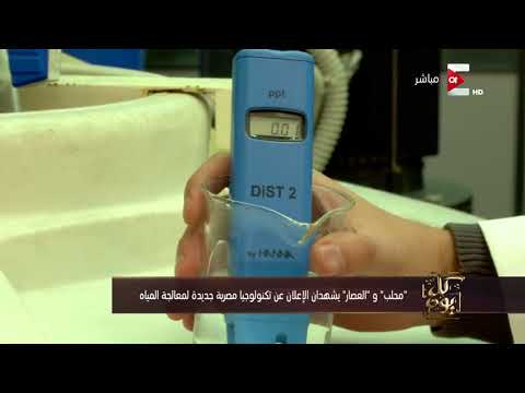 كل يوم - محلب والعطار يشهدان الإعلان عن تكنولوجيا مصرية جديدة لمعالجة المياة  - نشر قبل 5 ساعة