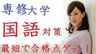 専修大学に最短で合格できる国語(現代文・古文)の勉強法を公開します...