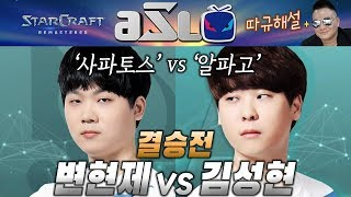 asl-7-vs-