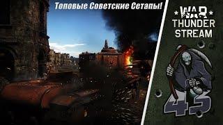 Топовые Советские Сетапы! | War Thunder (Заказной)
