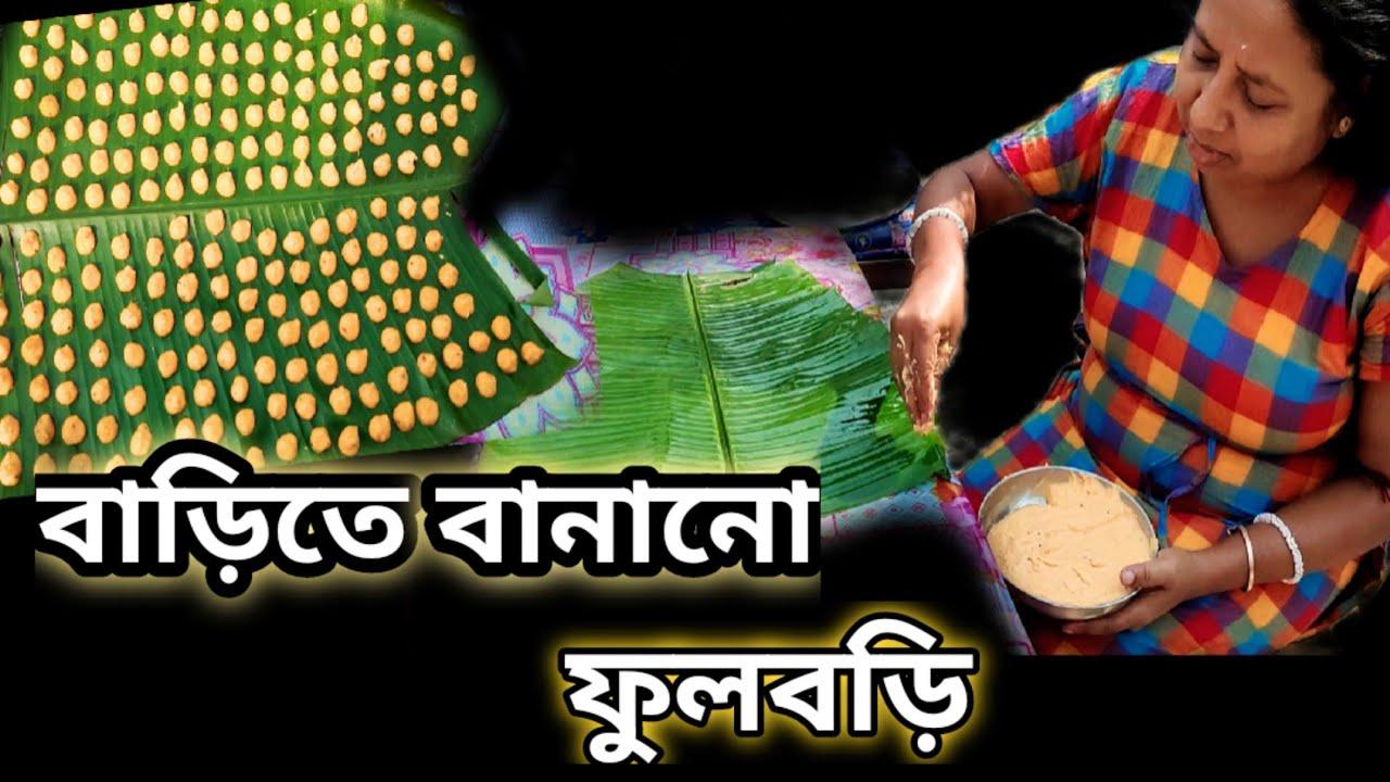 খুব সহজে বাড়িতে বানিয়ে নাও খেসারি ডালের ফুলবড়ি || মেদিনীপুরের বড়ি শিল্প