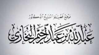 Beautiful Recitation of Quran by Salafi Scholar Shaykh Abdullah Al-Bukhari (hafithahullah)