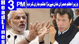 PM Imran Reacts Angrily To Arrogant Indian Response| Headlines 3 PM | 22 September 2018 | Dunya News