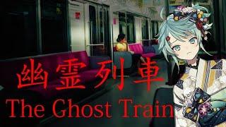 【幽霊列車】夏と言えば列車旅...? 怖くないよね?【ホロスターズ/鏡見キラ】