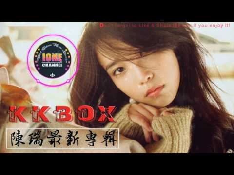 2018 KKBOX-Best Songs Of Chen Rui-陈瑞 《谁懂女人花 X 恋上香烟的女人》音樂精選 ||全专辑
