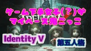 Identity V (アイデンティティⅤ) 第五人格』 名前:紳紅(しんく) 85...