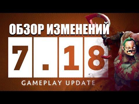 НОВЫЙ ПАТЧ 7.18 DOTA 2 - ОБЗОР ИЗМЕНЕНИЙ ДОТА 2 thumbnail
