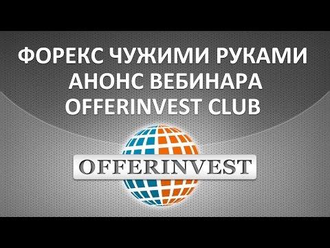 ФОРЕКС ЧУЖИМИ РУКАМИ подробности OFFERINVEST club