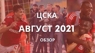 ЦСКА Обзор на месец Август 2021