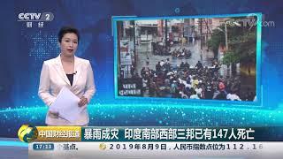 [中国财经报道]暴雨成灾 印度南部西部三邦已有147人死亡| CCTV财经