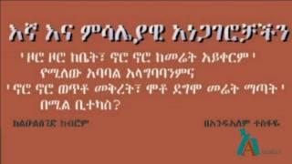 Narration ትረካ : እኛ እና ምሳሌያዊ አነጋገሮቻችን - By Andualem Tesfaye