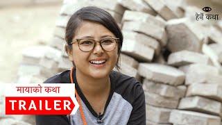 ट्रेलर - हेर्ने कथा अंक ३१ । Trailer - Herne Katha Episode 31