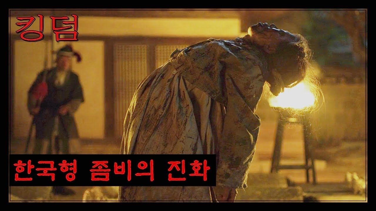 한국형 좀비의 진화 : 킹덤 리뷰 - YouTube