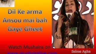 Dil ke arma Ansuo mai Bah Gaye Gheet by Salma Agha Nai Subah Pratapgarh Mushaira