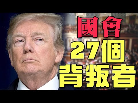 他们是谁?国会深藏27个背叛川普的人?谁让奥巴马胆战心惊?10分钟发射到北京?川普披露美军新武器!