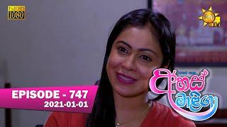 Ahas Maliga | Episode 747 | 2021-01-01 Thumbnail