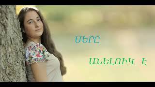 Liana Zakaryan sery haneluk Ermenice duygusal