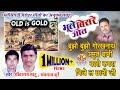 Bhoole Bisre Geet - भूले बिसरे गीत I  VOL - 4 Chhattisgarhi Hit Song