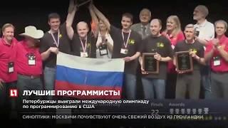 Петербуржцы выиграли международную олимпиаду по программированию в США