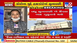 Gujarat High Court raps state govt on Covid situation, asks to take Precautionary measures | Tv9