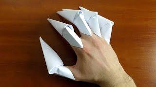 Как сделать из бумаги когти Origami Claws / ОРИГАМИ ИЗ БУМАГИ