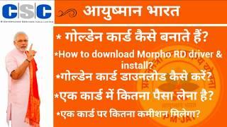 आयुष्मान भारत योजना। गोल्डेन कार्ड कैसे बनाते हैं? How to download Morpho RD driver and install?