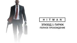 Полное прохождение! ● HITMAN™ Эпизод 1: Париж