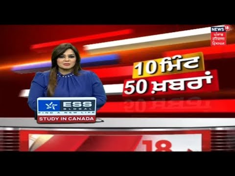 10 Minutes-50 News| 24 June| Punjab Latest News | News 18 Live|Punjab Haryana Himachal News